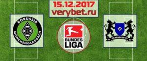 Боруссия Менхенгладбах - Гамбург 15 декабря 2017 прогноз