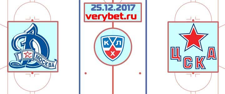 Динамо Москва - ЦСКА 25 декабря 2017 прогноз