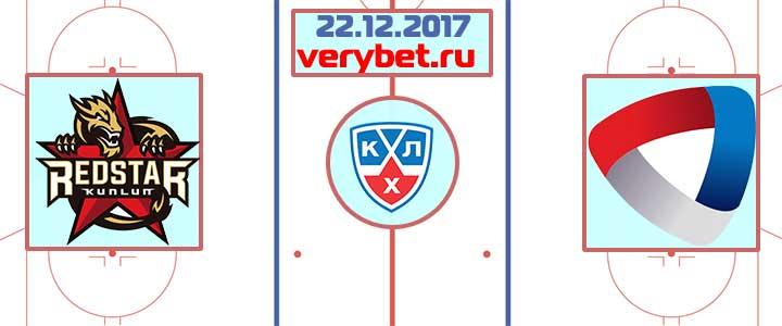 Куньлунь Ред Стар - Северсталь 22 декабря 2017 прогноз