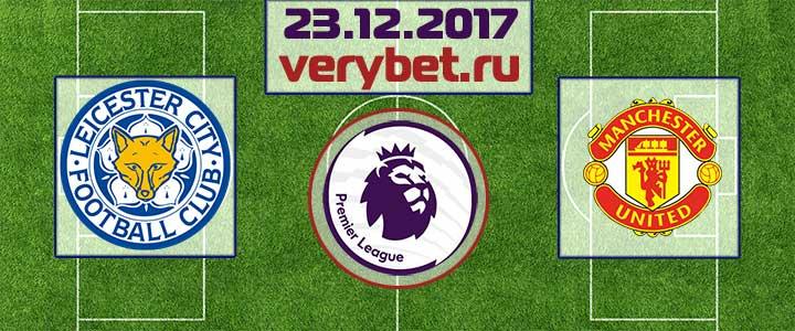 Лестер - Манчестер Юнайтед 23 декабря 2017 прогноз