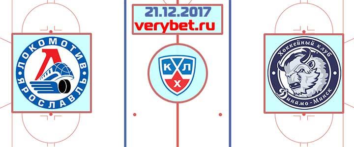 Локомотив - Динамо Минск 21 декабря 2017 прогноз