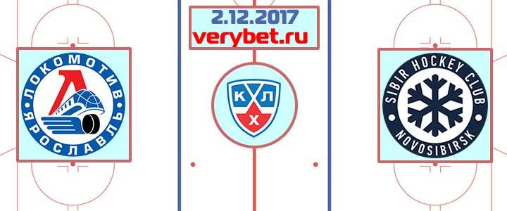 Локомотив - Сибирь прогноз