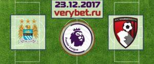 Манчестер Сити - Борнмут 23 декабря 2017 прогноз