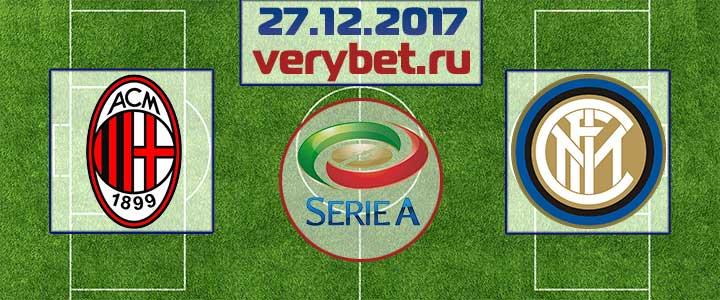 Милан - Интер 27 декабря 2017 прогноз