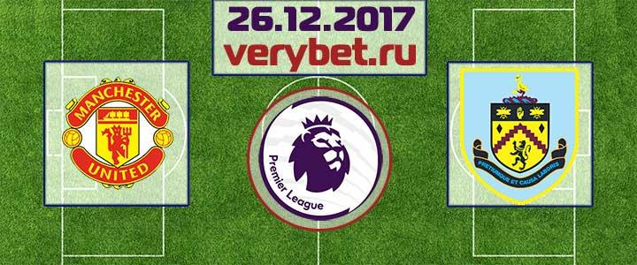 Манчестер Юнайтед - Бернли 26 декабря 2017 прогноз