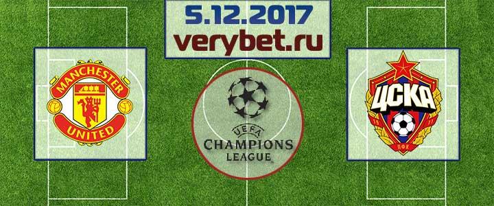 Манчестер Юнайтед - ЦСКА 5 декабря 2017 прогноз