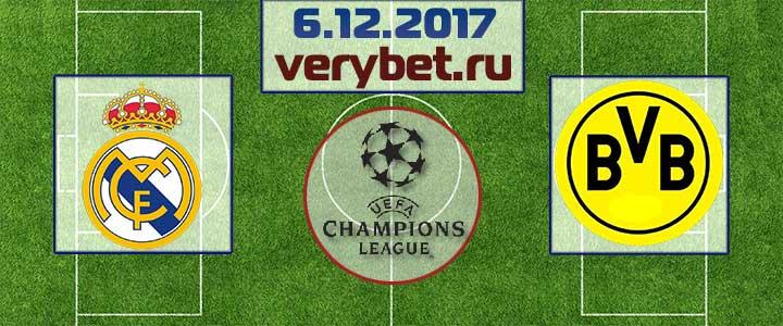 Реал Мадрид - Боруссия Д прогноз