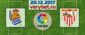 Реал Сосьедад - Севилья 20 декабря 2017 прогноз