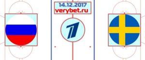 Россия - Швеция 14.12.2017 прогноз