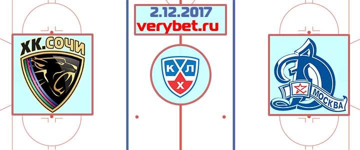 ХК Сочи - Динамо Москва 2 декабря 2017