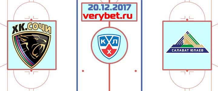 ХК Сочи - Салават Юлаев 20 декабря 2017 прогноз