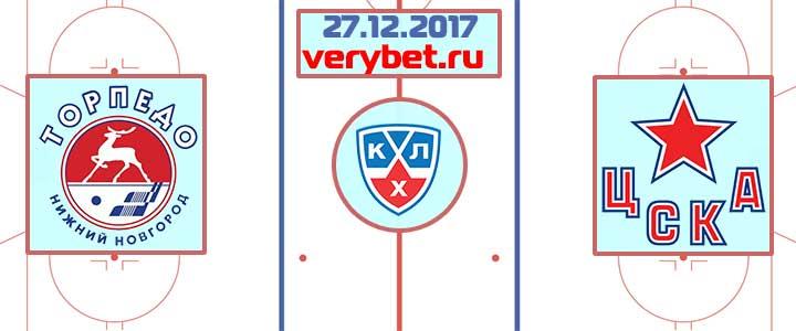 Торпедо НН - ЦСКА 27 декабря 2017 прогноз