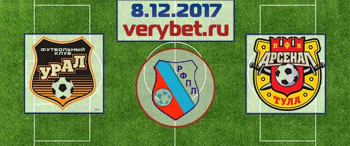Урал - Арсенал прогноз
