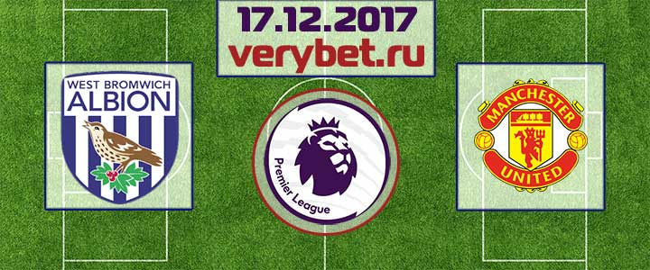 Вест Бромвич - Манчестер Юнайтед 17 декабря 2017 прогноз