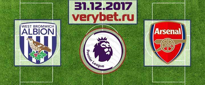 Вест Бромвич - Арсенал 31 декабря 2017 прогноз