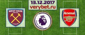 Вест Хэм - Арсенал 13 декабря 2017 прогноз