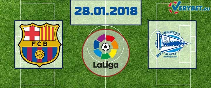 Барселона - Алавес 28 января 2018 прогноз