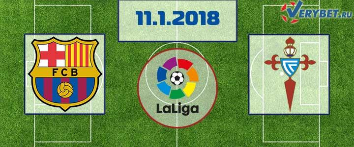 Барселона - Сельта 11 января 2018 прогноз