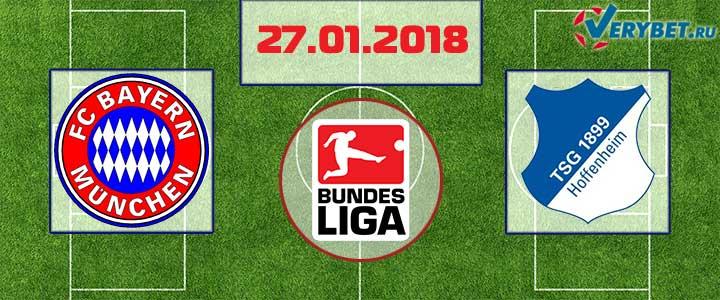 Бавария - Хоффенхайм 27 января 2018 прогноз