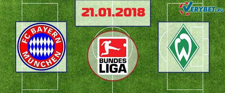 Бавария - Вердер 21 января 2018 прогноз
