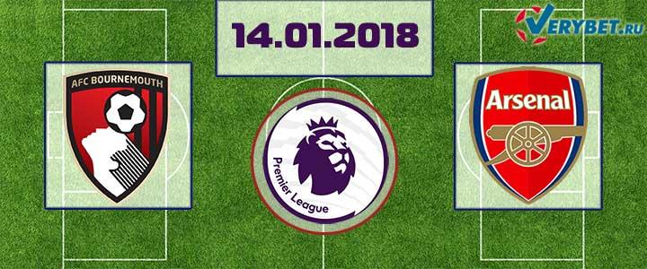 Борнмут - Арсенал 14 января 2018 прогноз