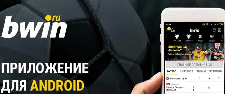 Adnroid приложение на Bwin.ru