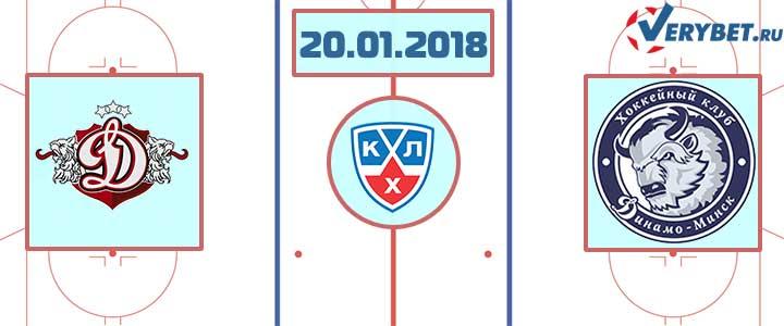 Динамо Рига - Динамо Минск 20 января 2018 прогноз
