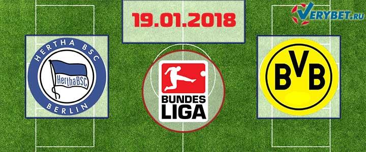 Герта - Боруссия Дортмунд 19 января 2018 прогноз