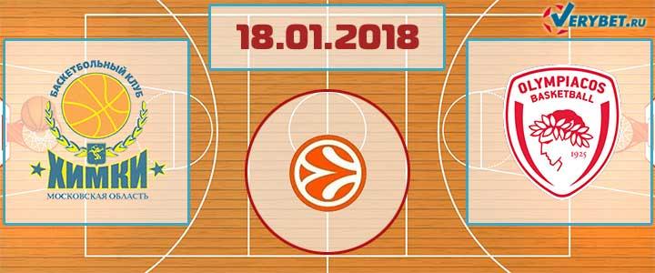 Химки – Олимпиакос 18 января 2018 прогноз