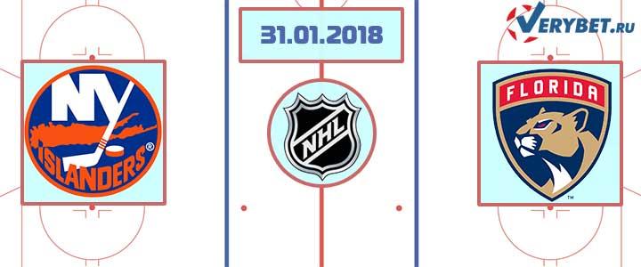 Айлендерс - Флорида 31 января 2018 прогноз