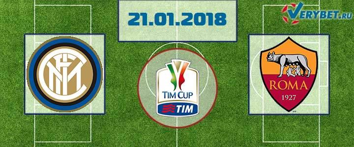 Интер - Рома 21 января 2018 прогноз
