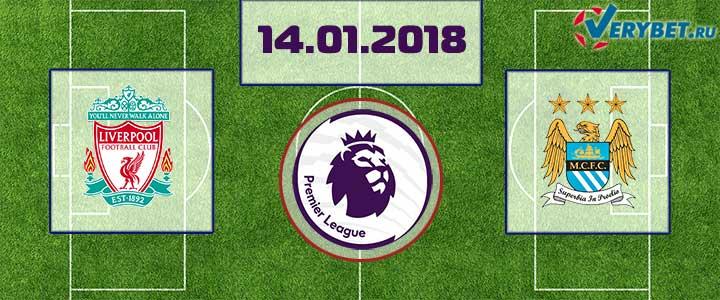 Ливерпуль - Манчестер Сити 14 января 2018 прогноз