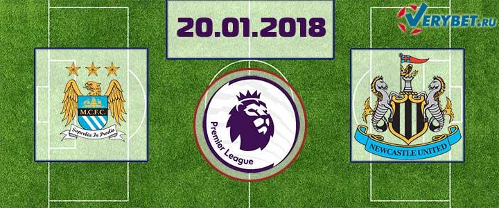 Манчестер Сити - Ньюкасл 20 января 2018 прогноз
