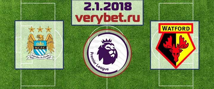 Манчестер Сити - Уотфорд 2 января 2018 прогноз