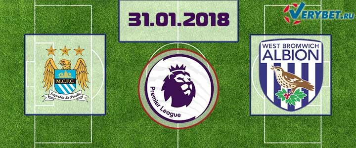 Манчестер Сити - Вест Бромвич 31 января 2018 прогноз