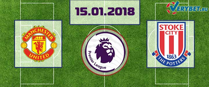 Манчестер Юнайтед - Сток Сити 15 января 2018 прогноз