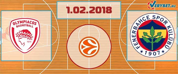 Олимпиакос – Фенербахче 1 февраля 2018 прогноз