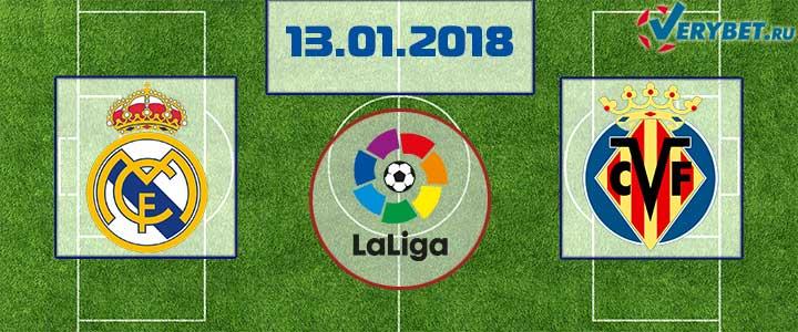 Реал Мадрид - Вильярреал 13 января 2018 прогноз