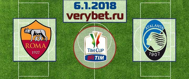 Рома - Аталанта 6 января 2018 прогноз