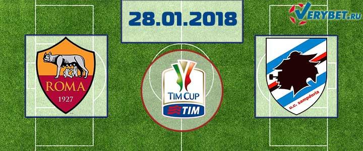 Рома - Сампдория 28 января 2018 прогноз
