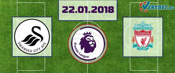Суонси - Ливерпуль 22 января 2018 прогноз