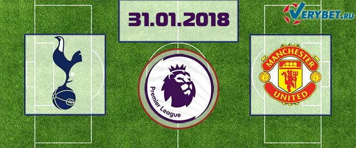 Тоттенхем - Манчестер Юнайтед 31 января 2018 прогноз