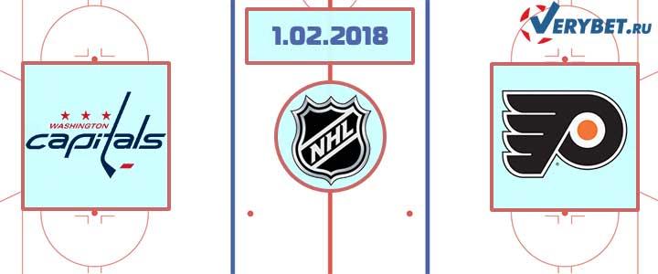 Вашингтон - Филадельфия 1 февраля 2018 прогноз