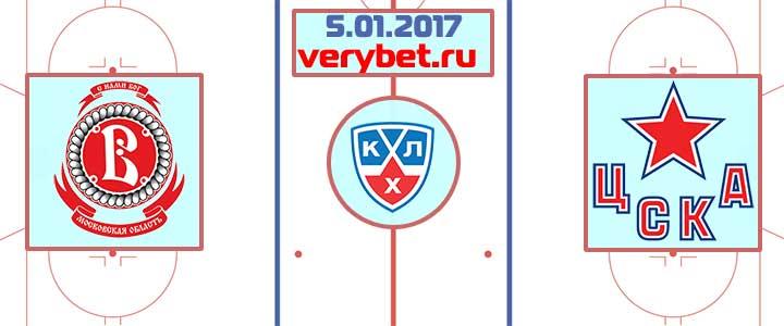 Витязь - ЦСКА 5 января 2018 прогноз