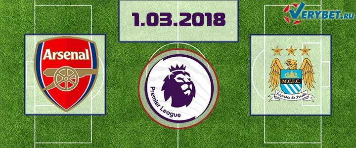 Арсенал - Манчестер Сити 1 марта 2018 прогноз