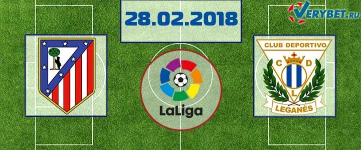 Атлетико Мадрид – Леганес 28 февраля 2018 прогноз