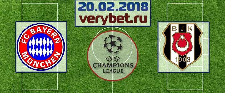 Бавария - Бешикташ 20 февраля 2018 прогноз