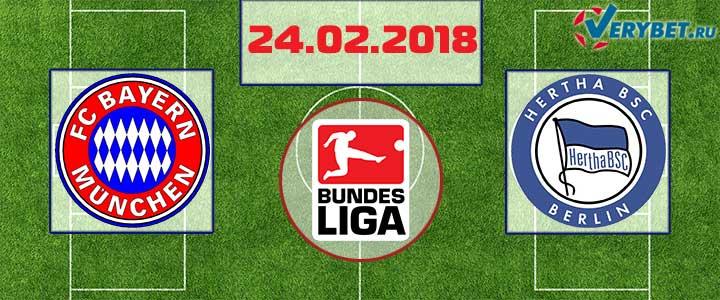 Бавария - Герта 24 февраля 2018 прогноз