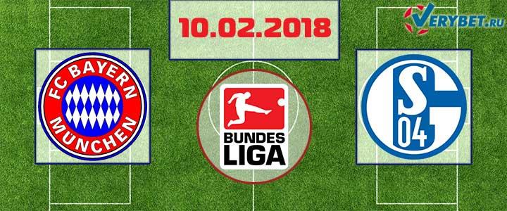 Бавария - Шальке 10 февраля 2018 прогноз