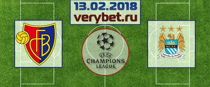 Базель - Манчестер Сити 13 февраля 2018 прогноз